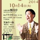 ベベコレ2014大阪s