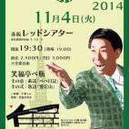 ベベコレ2014東京s