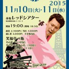ベベコレ2015東京