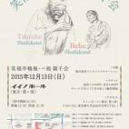 oyakokai_A4_ura_1104